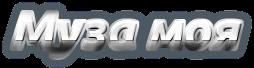 Моя Муза, Татьяна Рубель, Стихи, Поэзия, Проза, Литература, Книги, История, Фамилии, Музыка, Рок, Русский, Поп музыка, Шансон, Блатная, Песни, Блоги, Альбомы, Статьи, Россия для Славян, Видео, Открытки, Праздничные поздравления, Антивирусная Онлайн-системма, Браузер Опера, Браузер Нихром, Яндекс браузер, Браузер Uran